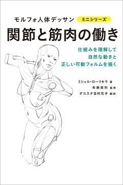 関節と筋肉の働き (モルフォ人体デッサン ミニシリーズ) [ ミシェル・ローリセラ ]