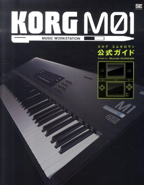 ゲーム, ゲーム攻略本 KORG M01 MUSIC WORKSTATION