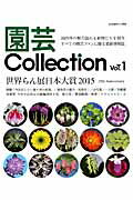 園芸Collection(vol.1)