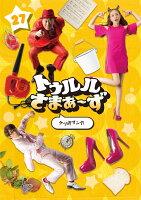 トゥルルさまぁ〜ず 〜ケツ沢マン介〜(初回生産限定盤)