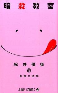 【楽天ブックスならいつでも送料無料】暗殺教室(13) [ 松井優征 ]