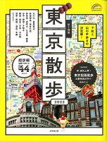 歩く地図 東京散歩 2022