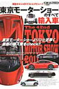 【送料無料】東京モーターショーのすべて(2011 輸入車)