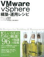 VMware vSphere構築・運用レシピ