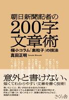 朝日新聞記者の200字文章術