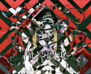 amazarashiの「エンディングテーマ」を収録したアルバム「世界収束二一一六」のジャケット写真