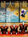 婦人画報 2018年3月号 高麗屋 特別版 (FG MOOK) [ ハースト婦人画報社 ]