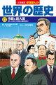 小学館版学習まんが 世界の歴史 17 冷戦と超大国