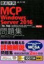 徹底攻略MCP問題集Windows Server2016 [70-740:Installation,Stor [ 新井慎太朗 ]