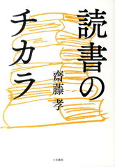 【送料無料】読書のチカラ