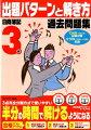 出題パターンと解き方過去問題集日商簿記3級(13年6月試験対策用)