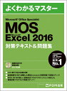 Microsoft Office Specialist Excel 2016 対策テキスト& 問……