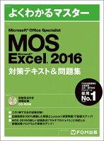 Microsoft Office Specialist Excel 2016 対策テキスト& 問題集