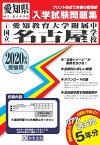愛知教育大学附属名古屋中学校(2020年春受験用) (愛知県国立・私立中学校入学試験問題集)