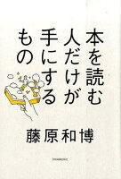 本を読む人だけが手にするもの(9784534053176)