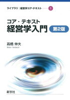 コア・テキスト 経営学入門 第2版