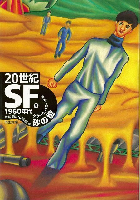 【バーゲン本】20世紀SF3 1960年代砂の檻ー河出文庫画像