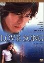 LOVE SONG(コレクターズ・エディション) [ 伊藤英明 ]
