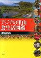 アジアの里山食生活図鑑