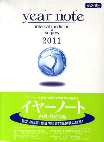 year note(2011年版 内科・外科等編) [ 岡庭豊 ]