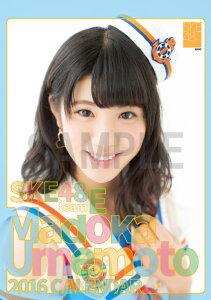 (卓上) 梅本まどか 2016 SKE48 カレンダー【生写真(2種類のうち1種をランダム封入…