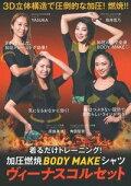 加圧燃焼BODY MAKEシャツ ヴィーナスコルセット