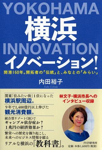 横浜イノベーション!