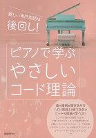 ピアノで学ぶやさしいコード理論