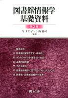 図書館情報学基礎資料第2版