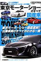 【送料無料】東京モーターショー国産車のすべて(2011)