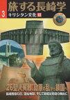 旅する長崎学(3) キリシタン文化 3 26聖人殉教、島原の乱から鎖国へ [ 長崎文献社 ]