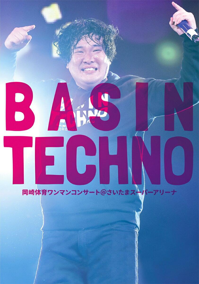 岡崎体育ワンマンコンサート「BASIN TECHNO」@さいたまスーパーアリーナ【Blu-ray】