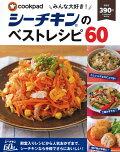 みんな大好き!シーチキンのベストレシピ60