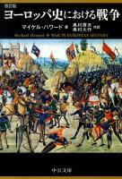 『ヨーロッパ史における戦争』の画像