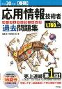 応用情報技術者パーフェクトラーニング過去問題集(平成30年度【春期】) [ 加藤昭(情報処理) ]