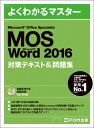 Microsoft Office Specialist Word 2016 対策テキスト& 問題……