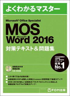 Microsoft Office Specialist Word 2016 対策テキスト& 問題集 [ 富士通エフ・オー・エム株式会社 (FOM出版) ]の画像