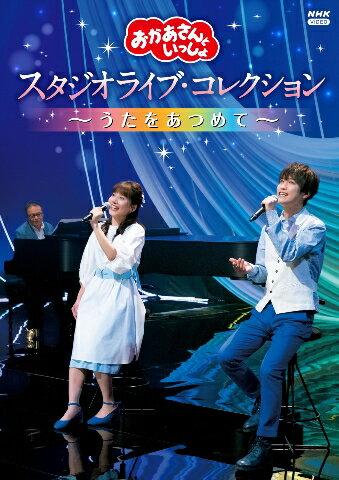 「おかあさんといっしょ」 スタジオライブ・コレクション ~うたをあつめて~ DVD