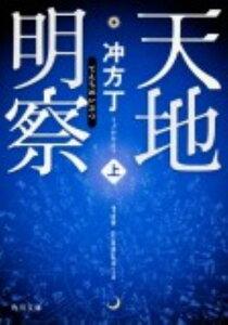 【送料無料】天地明察(上) [ 冲方丁 ]