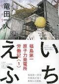 いちえふ福島第一原子力発電所労働記