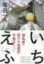 いちえふ福島第一原子力発電所労働記(1) [ 竜田一人 ]