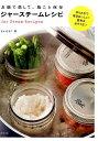 【楽天ブックスならいつでも送料無料】お鍋で蒸して、瓶ごと保存ジャースチームレシピ [ りんひ...