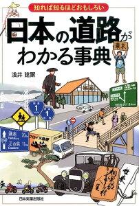 【楽天ブックスならいつでも送料無料】日本の道路がわかる事典 [ 浅井建爾 ]