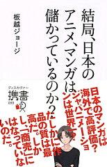 【送料無料】結局、日本のアニメ、マンガは儲かっているのか? [ 板越 ジョージ ]