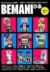 BEMANIぴあ 祝!『beatmania』20周年ー音楽ゲームのこ (ぴあMOOK)