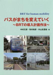 バスがまちを変えていく BRTの導入計画作法