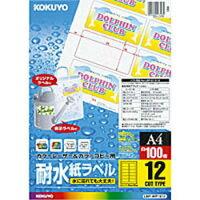 コクヨ カラーレーザー カラーコピー 耐水 ラベル 12面 100枚 LBP-WP1912N