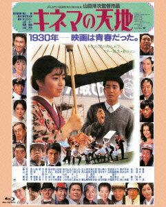 キネマの天地【Blu-ray】