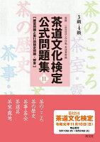 茶道文化検定公式問題集11 3級・4級