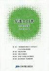 弁護士白書(2019年版) [ 日本弁護士連合会 ]